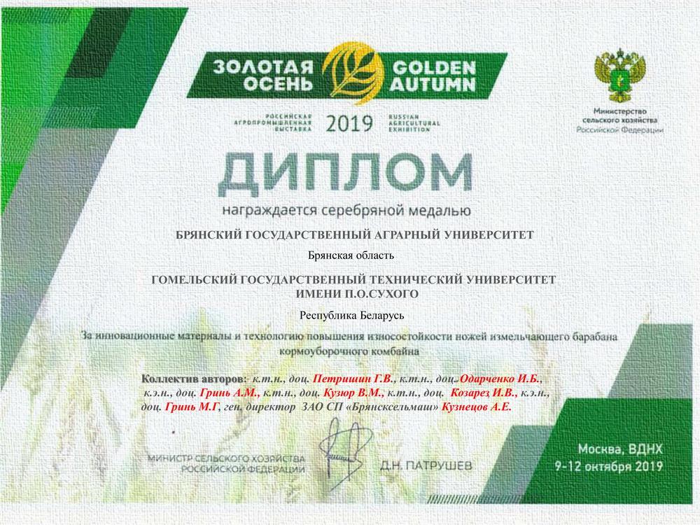 ГГТУ им П. О. Сухого на Российской агропромышленной выставке «Золотая осень-2019»