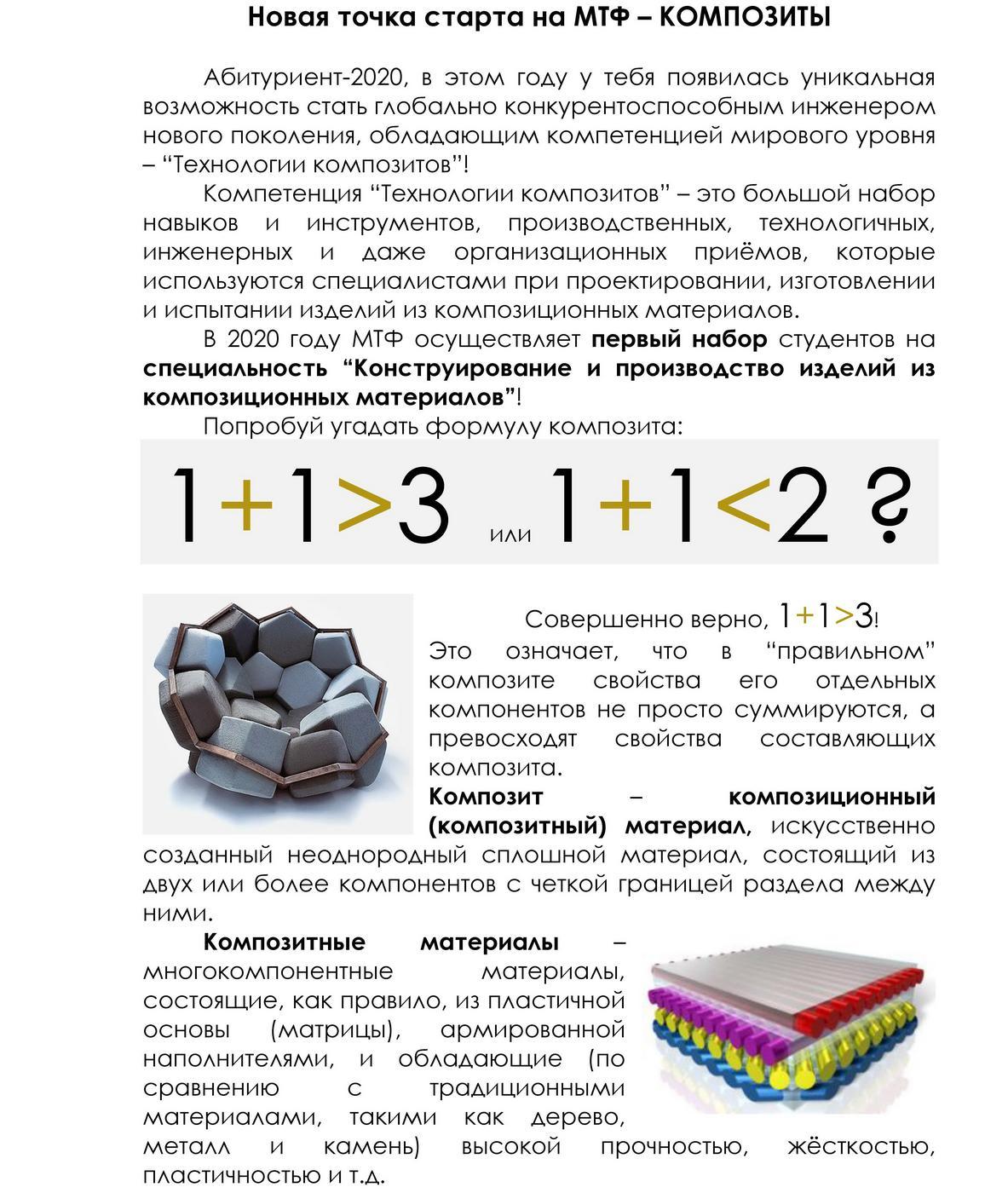 novaya_tochka_starta_na_mtf_stranica_1.jpg