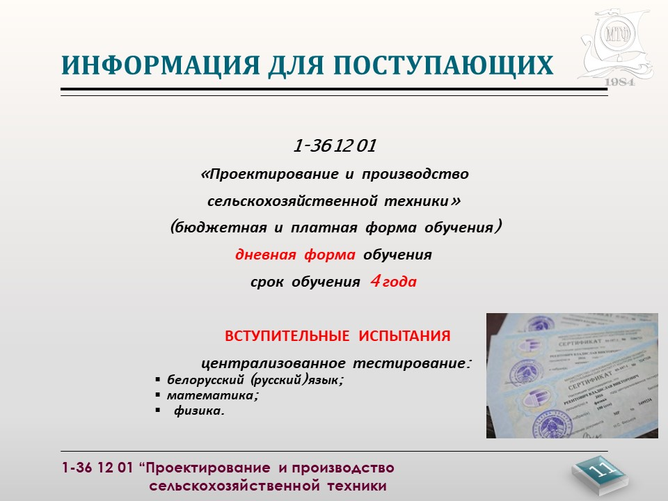 specialnost_proektirovanie_i_proizvodstvo_selskohozyaystvennoy_tehniki_11.jpg