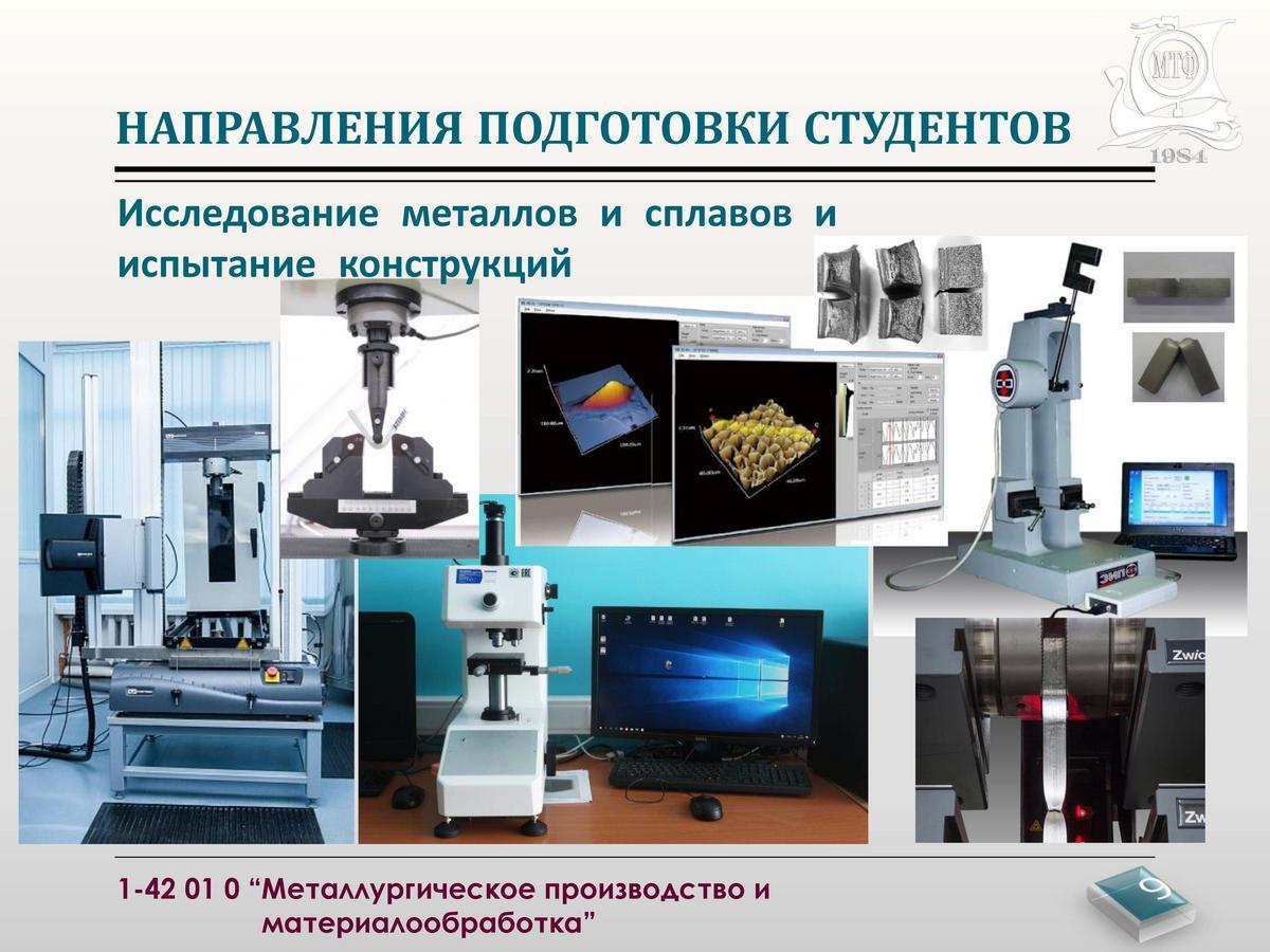 prezentaciya_specialnosti_1-42_01_01_stranica_09.jpg