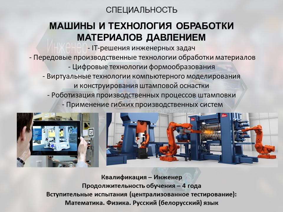 Инженер - профессия будущего 6