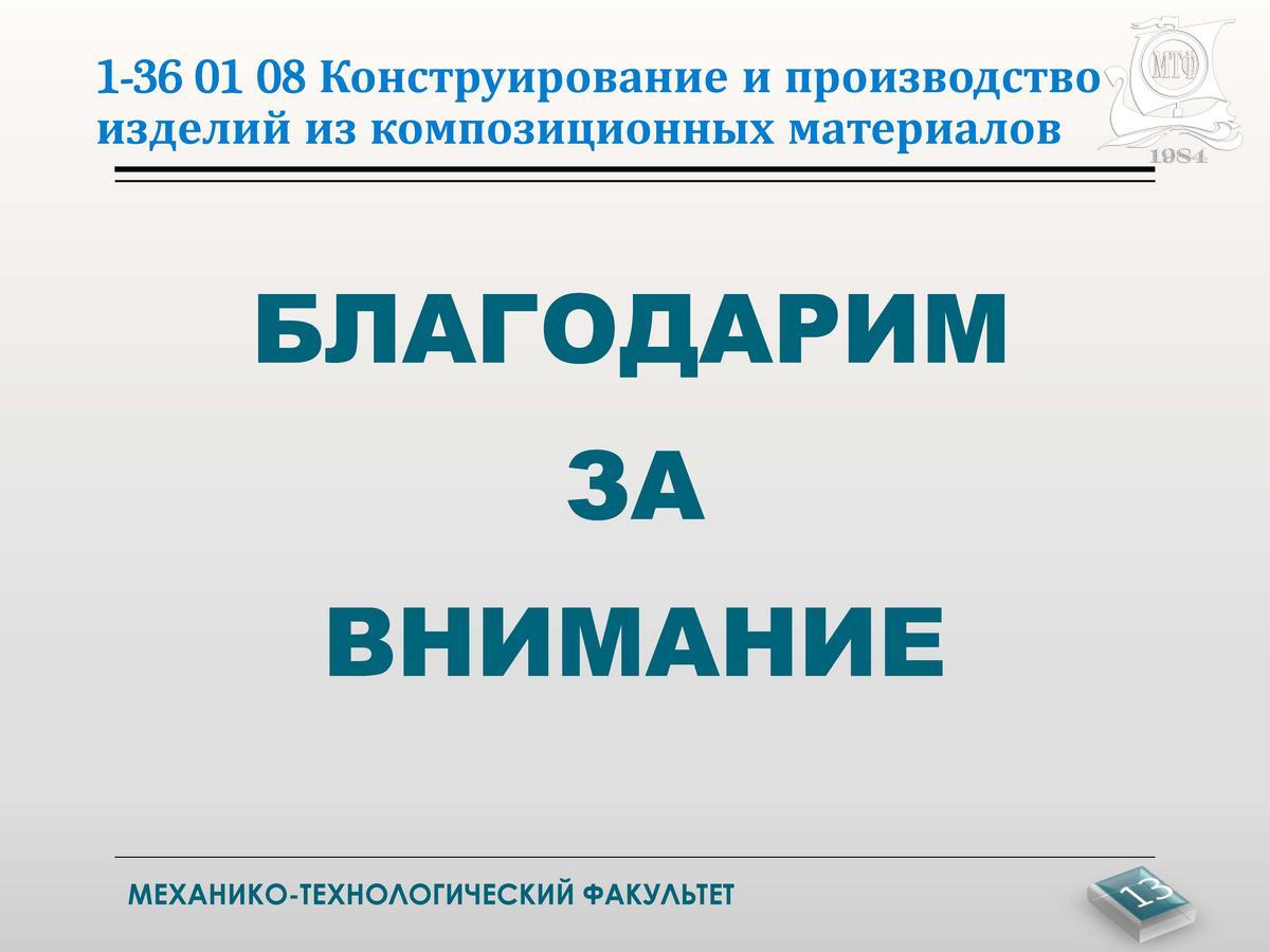 inzhener_-_professiya_budushchego_specialnost_1-36_01_08_konstruirovanie_i_proizvodstvo_izdeliy_iz_kompozicionnyh_materialov_stranica_13.jpg