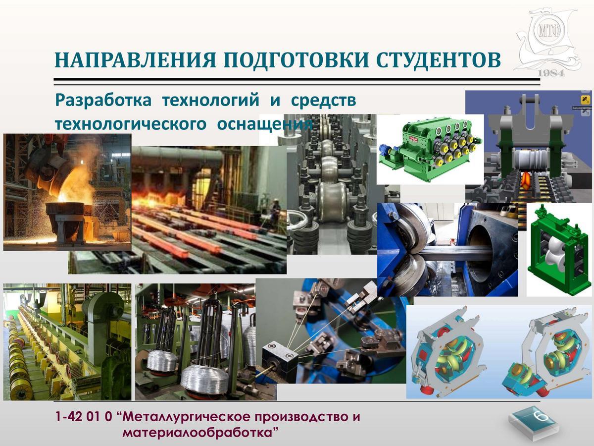 prezentaciya_specialnosti_1-42_01_01_stranica_06.jpg