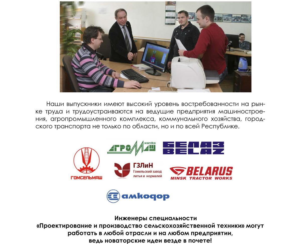 Специальность «Проектирование и производство сельскохозяйственной техники» 5