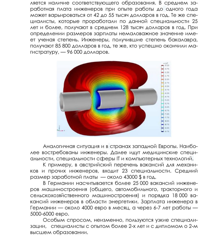 statya_na_sayt_mtf-cutorma_shm_stranica_3.jpg