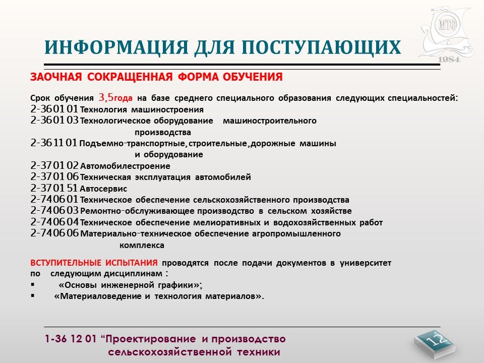 specialnost_proektirovanie_i_proizvodstvo_selskohozyaystvennoy_tehniki_12.jpg