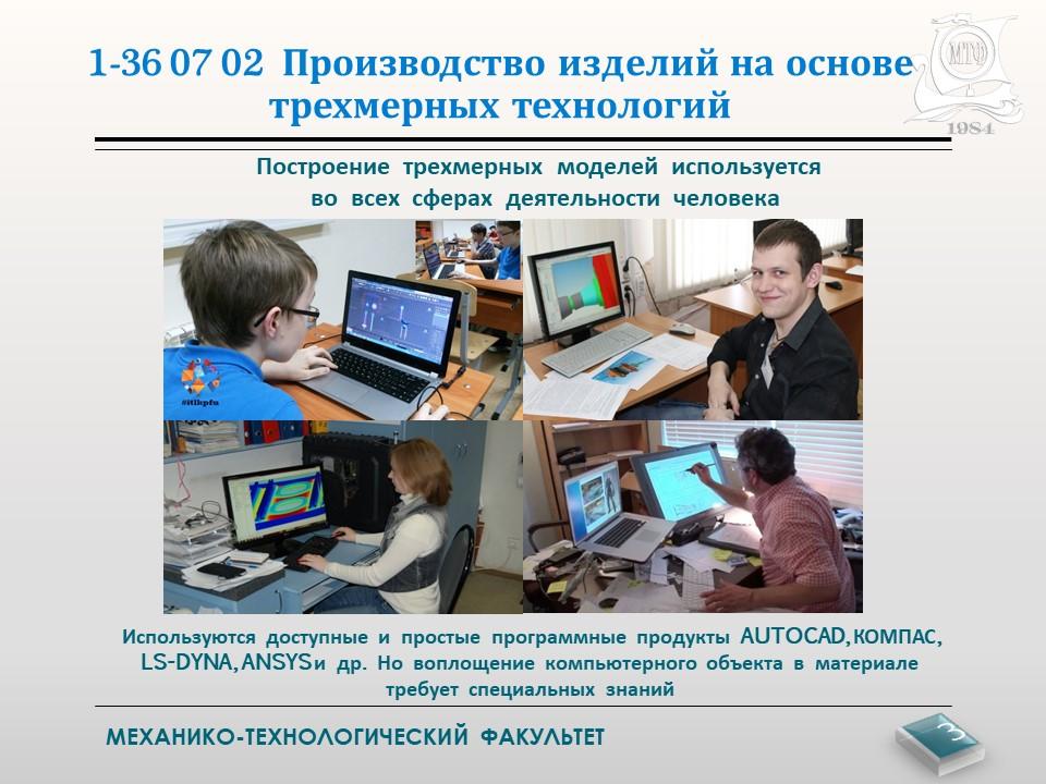 """Инженер - профессия будущего! Специальность """"Производство изделий на основе трехмерных технологий"""" 3"""