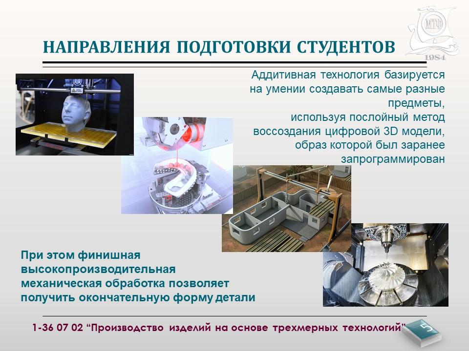 """Инженер - профессия будущего! Специальность """"Производство изделий на основе трехмерных технологий"""" 5"""