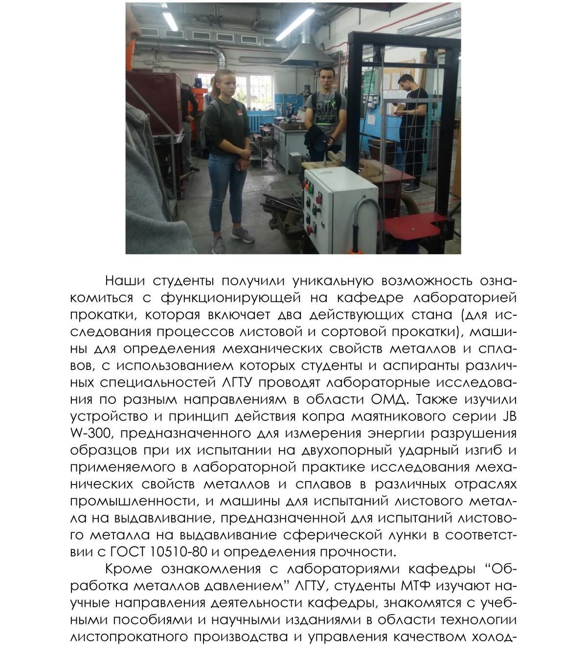 Студенты механико-технологического факультета ГГТУ имени П.О. Сухого проходят производственную практику в Липецком государственном техническом университете 4