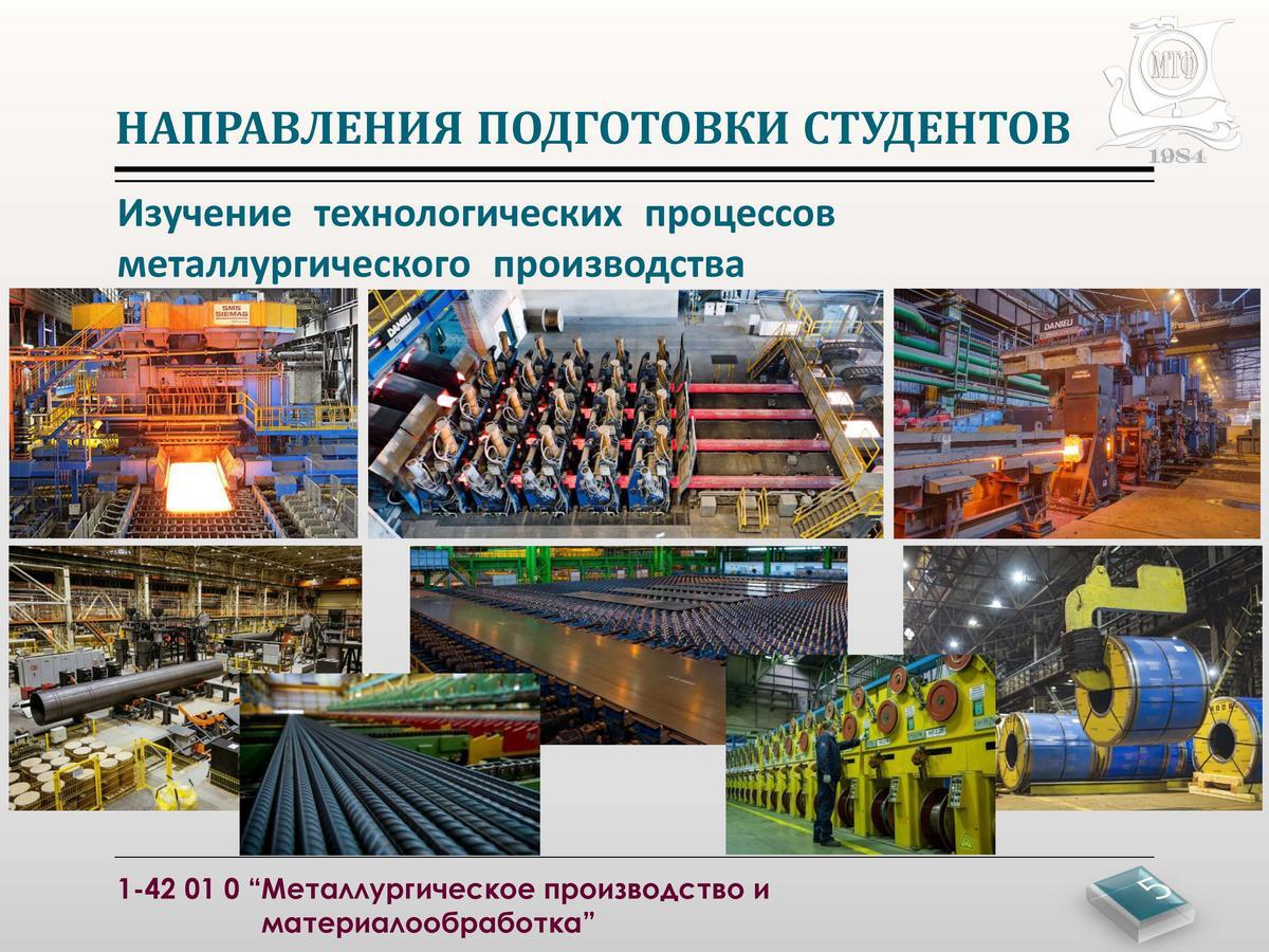 prezentaciya_specialnosti_1-42_01_01_stranica_05.jpg