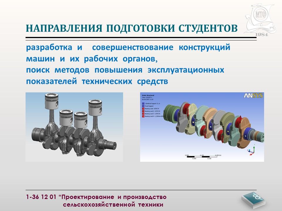 specialnost_proektirovanie_i_proizvodstvo_selskohozyaystvennoy_tehniki_8.jpg