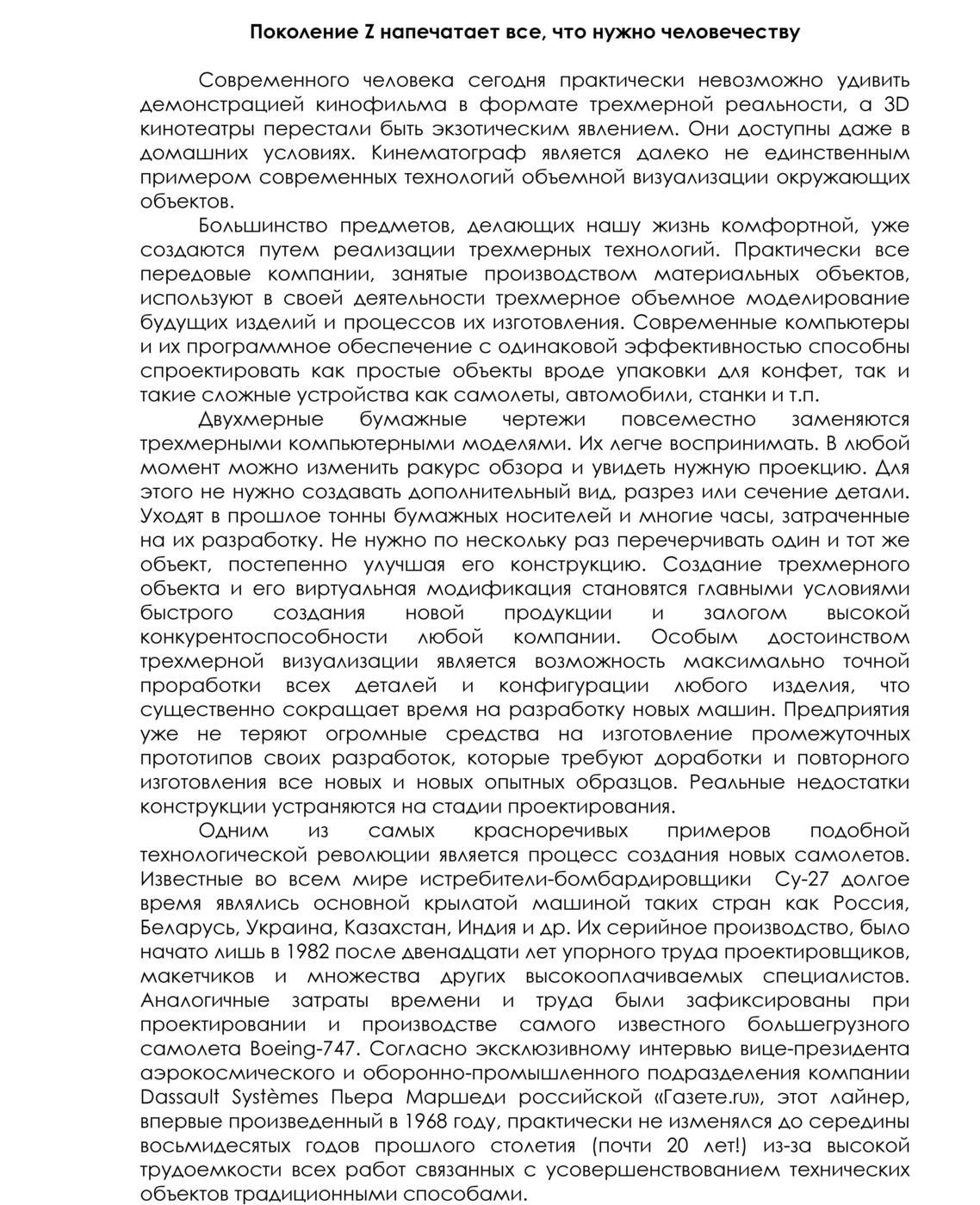 pokolenie_z_napechataet_vse_chto_nuzhno_chelovechestvu_1.jpg