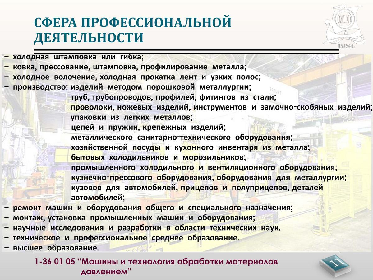 prezentaciya_specialnosti_1-36_01_05_n_stranica_11.jpg