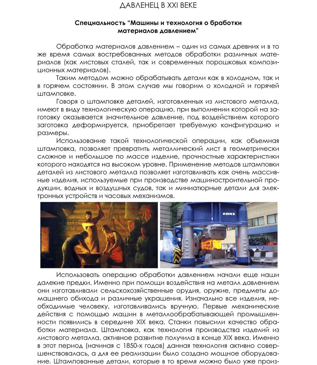 """Давленец в XXI веке - специальность """"машины и технология о бработки 1"""