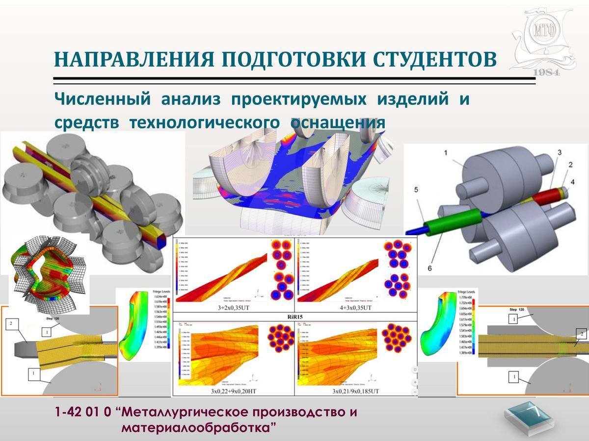 prezentaciya_specialnosti_1-42_01_01_stranica_07.jpg