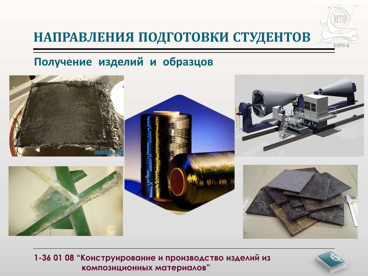 inzhener_-_professiya_budushchego_specialnost_1-36_01_08_konstruirovanie_i_proizvodstvo_izdeliy_iz_kompozicionnyh_materialov_stranica_06.jpg