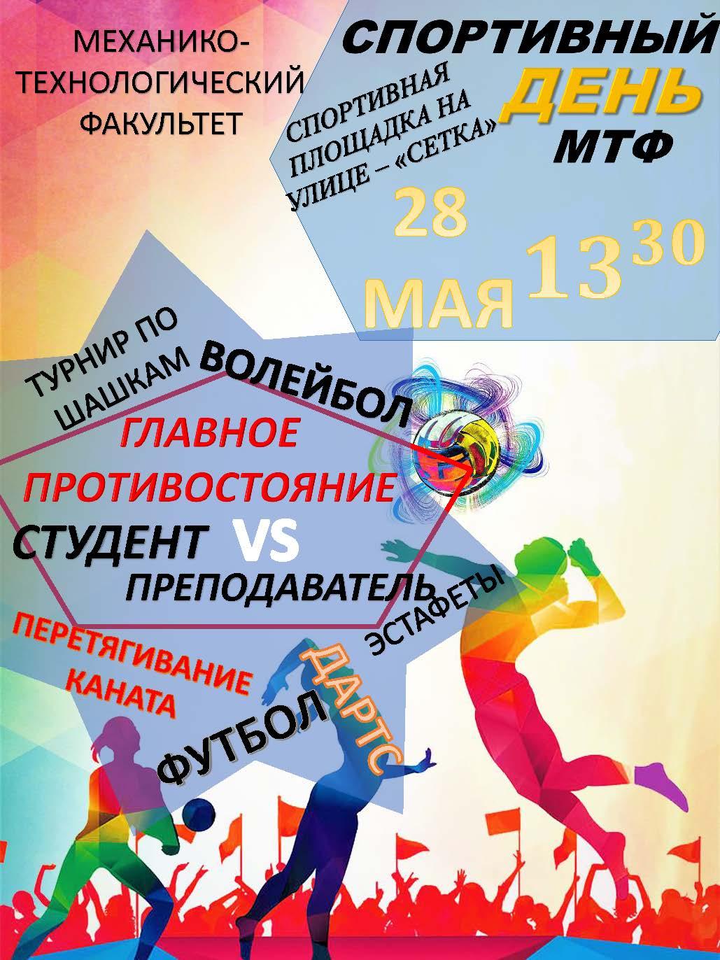 28 мая спортивный день МТФ