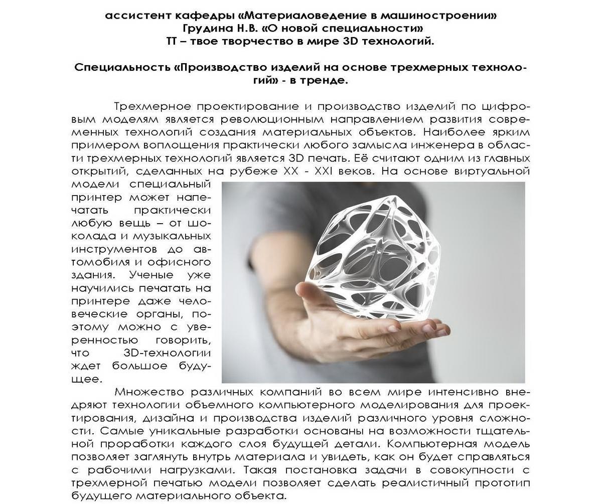Ассистент кафедры «Материаловедение в машиностроении»  Грудина Н.В. 1
