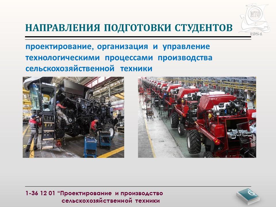 specialnost_proektirovanie_i_proizvodstvo_selskohozyaystvennoy_tehniki_6.jpg