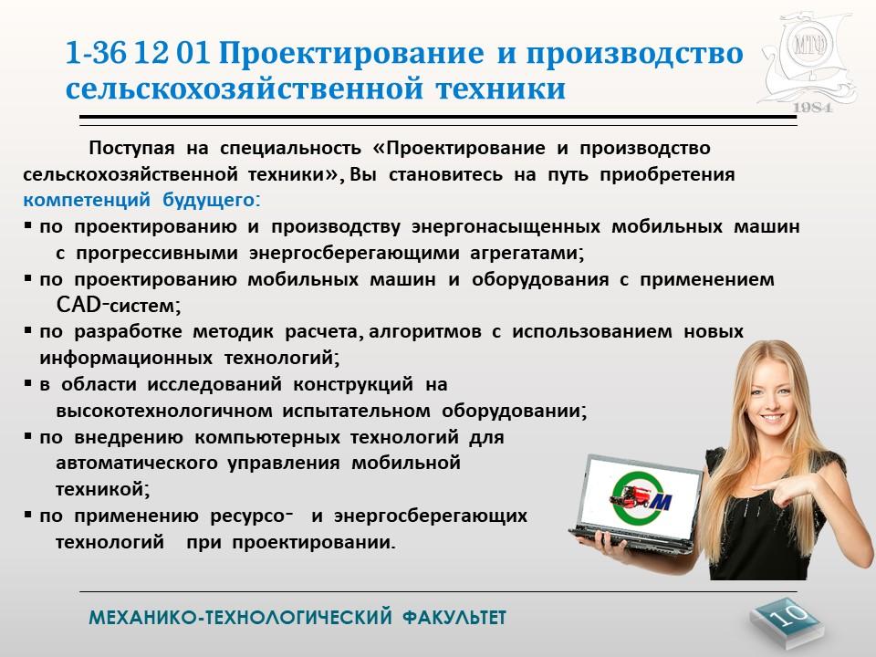 specialnost_proektirovanie_i_proizvodstvo_selskohozyaystvennoy_tehniki_10.jpg