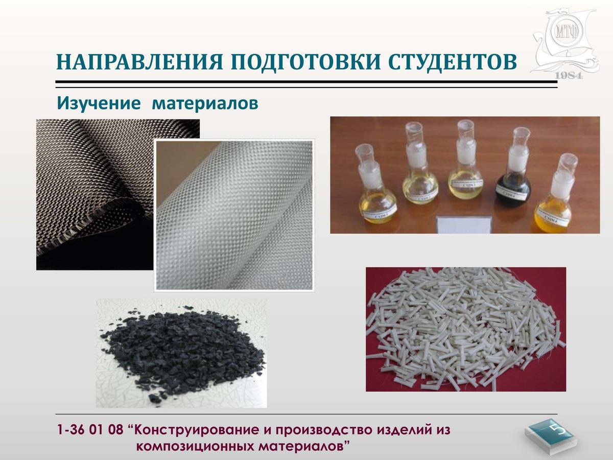 inzhener_-_professiya_budushchego_specialnost_1-36_01_08_konstruirovanie_i_proizvodstvo_izdeliy_iz_kompozicionnyh_materialov_stranica_05.jpg