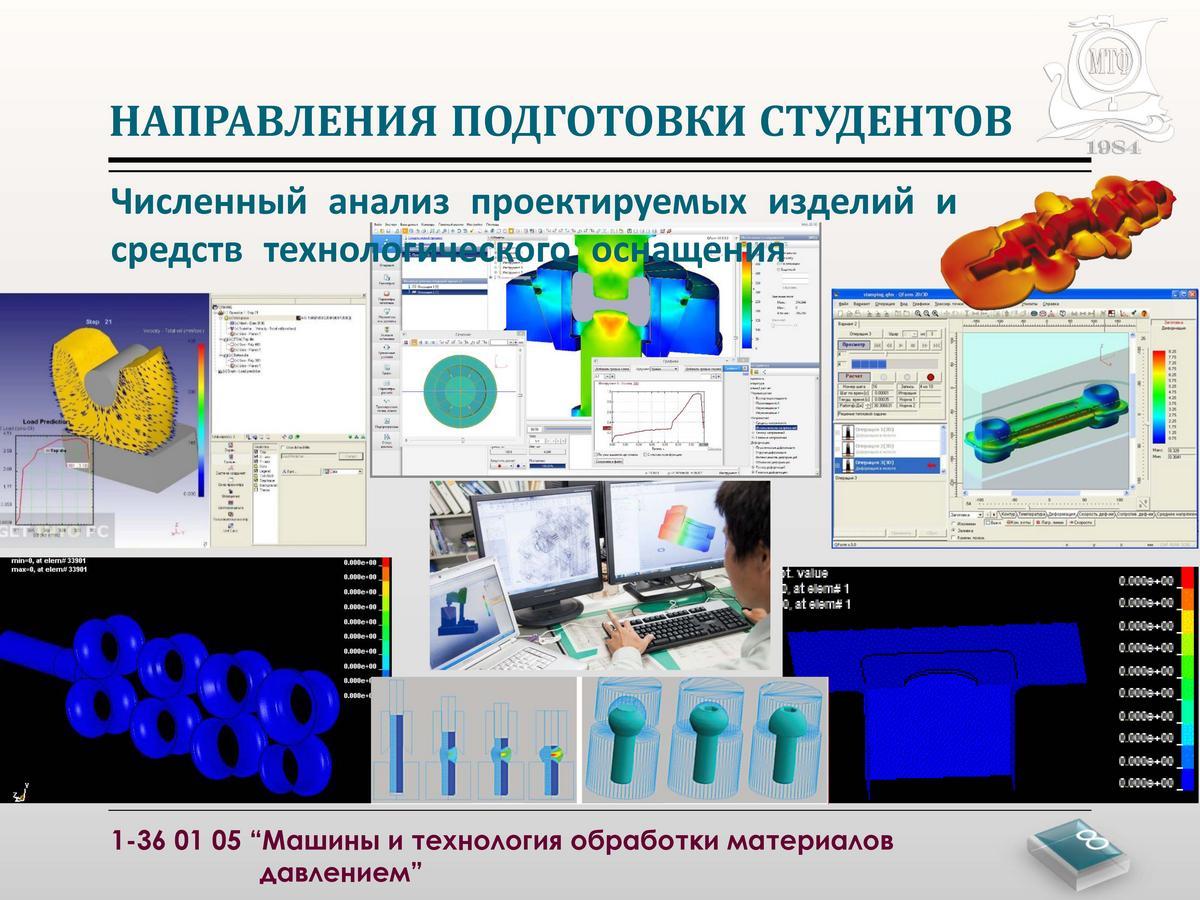 prezentaciya_specialnosti_1-36_01_05_n_stranica_08.jpg