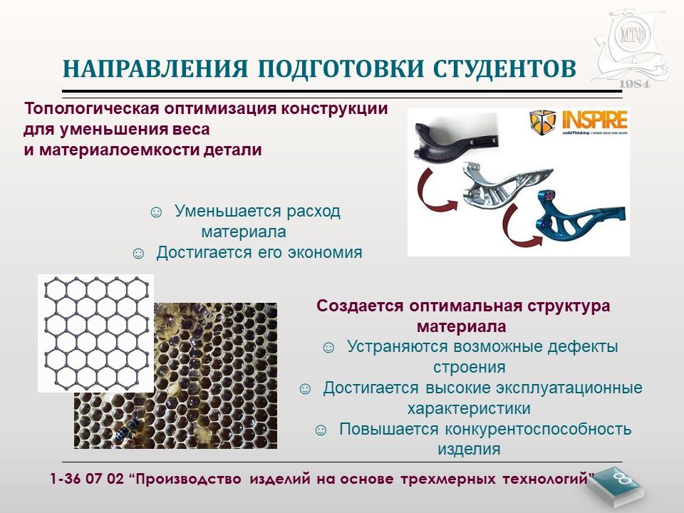"""Инженер - профессия будущего! Специальность """"Производство изделий на основе трехмерных технологий"""" 8"""