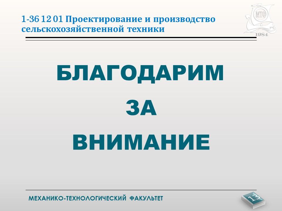 specialnost_proektirovanie_i_proizvodstvo_selskohozyaystvennoy_tehniki_13.jpg