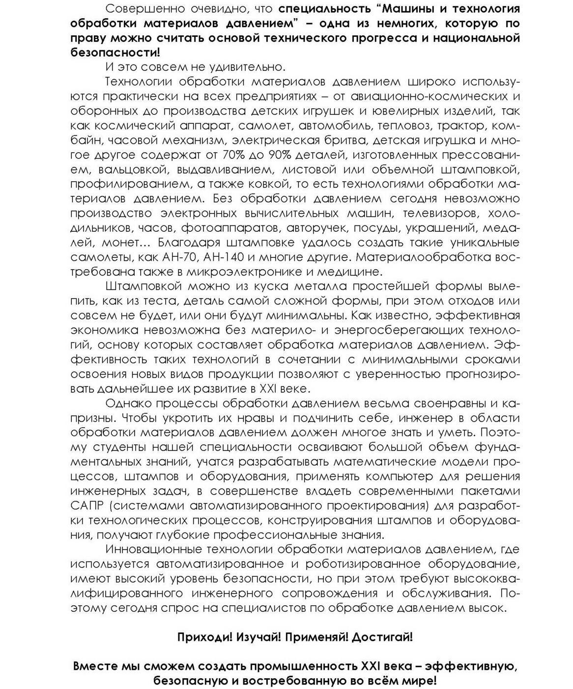 """Давленец в XXI веке - специальность """"машины и технология о бработки 4"""