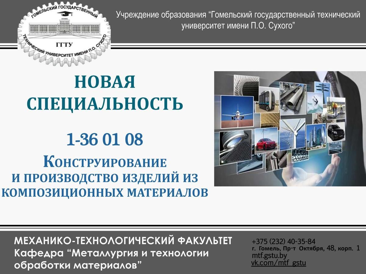 inzhener_-_professiya_budushchego_specialnost_1-36_01_08_konstruirovanie_i_proizvodstvo_izdeliy_iz_kompozicionnyh_materialov_stranica_01.jpg