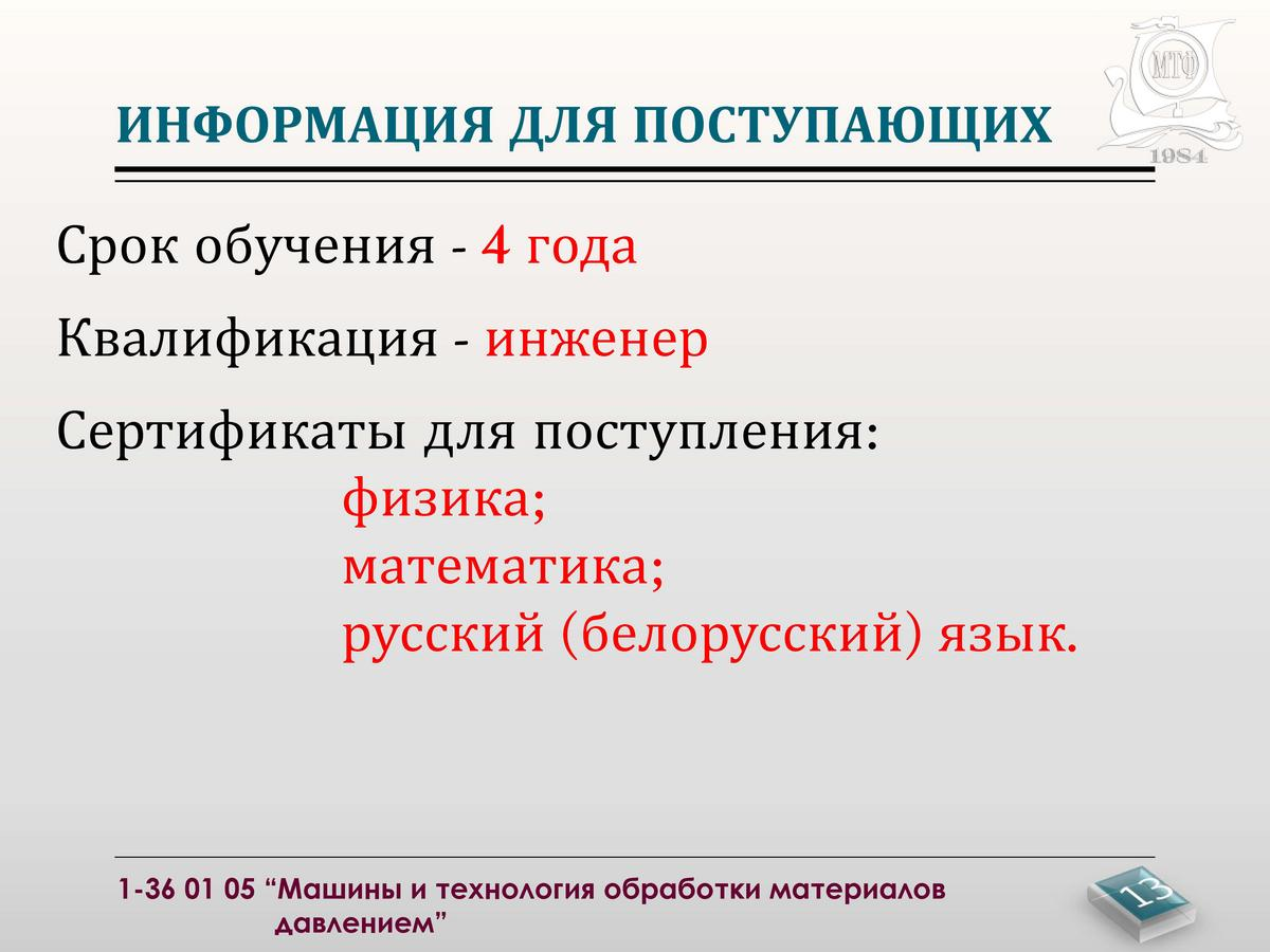 prezentaciya_specialnosti_1-36_01_05_n_stranica_13.jpg
