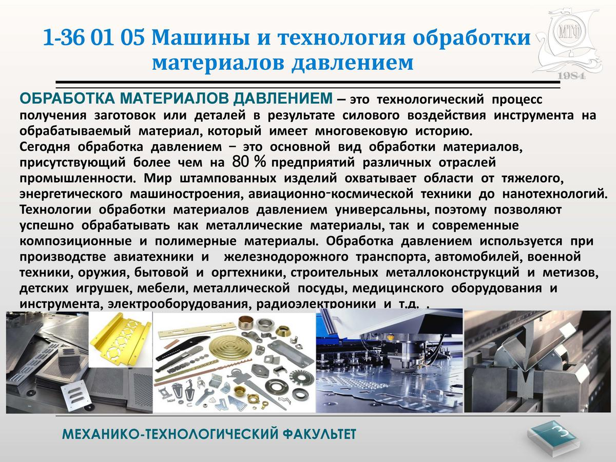 prezentaciya_specialnosti_1-36_01_05_n_stranica_03.jpg