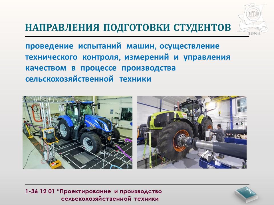 specialnost_proektirovanie_i_proizvodstvo_selskohozyaystvennoy_tehniki_7.jpg