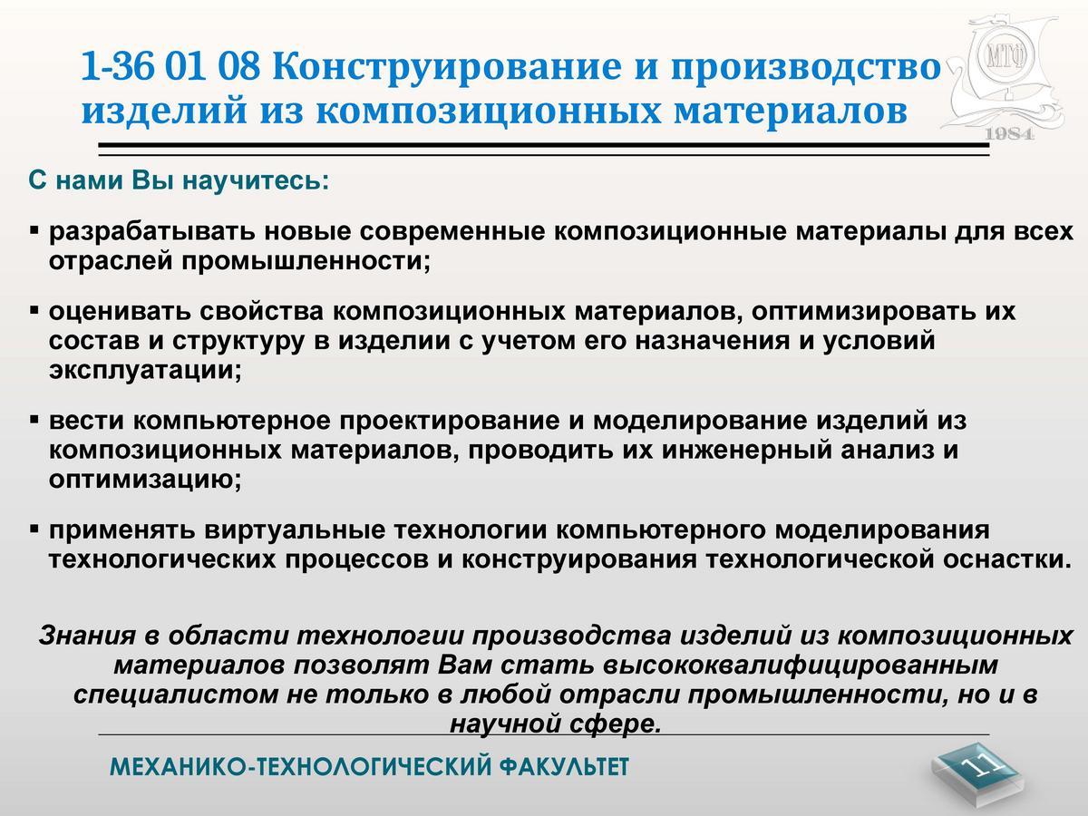 inzhener_-_professiya_budushchego_specialnost_1-36_01_08_konstruirovanie_i_proizvodstvo_izdeliy_iz_kompozicionnyh_materialov_stranica_11.jpg