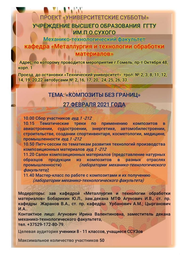 kompozity_bez_granic._proekt_universitetskie_subboty.jpg