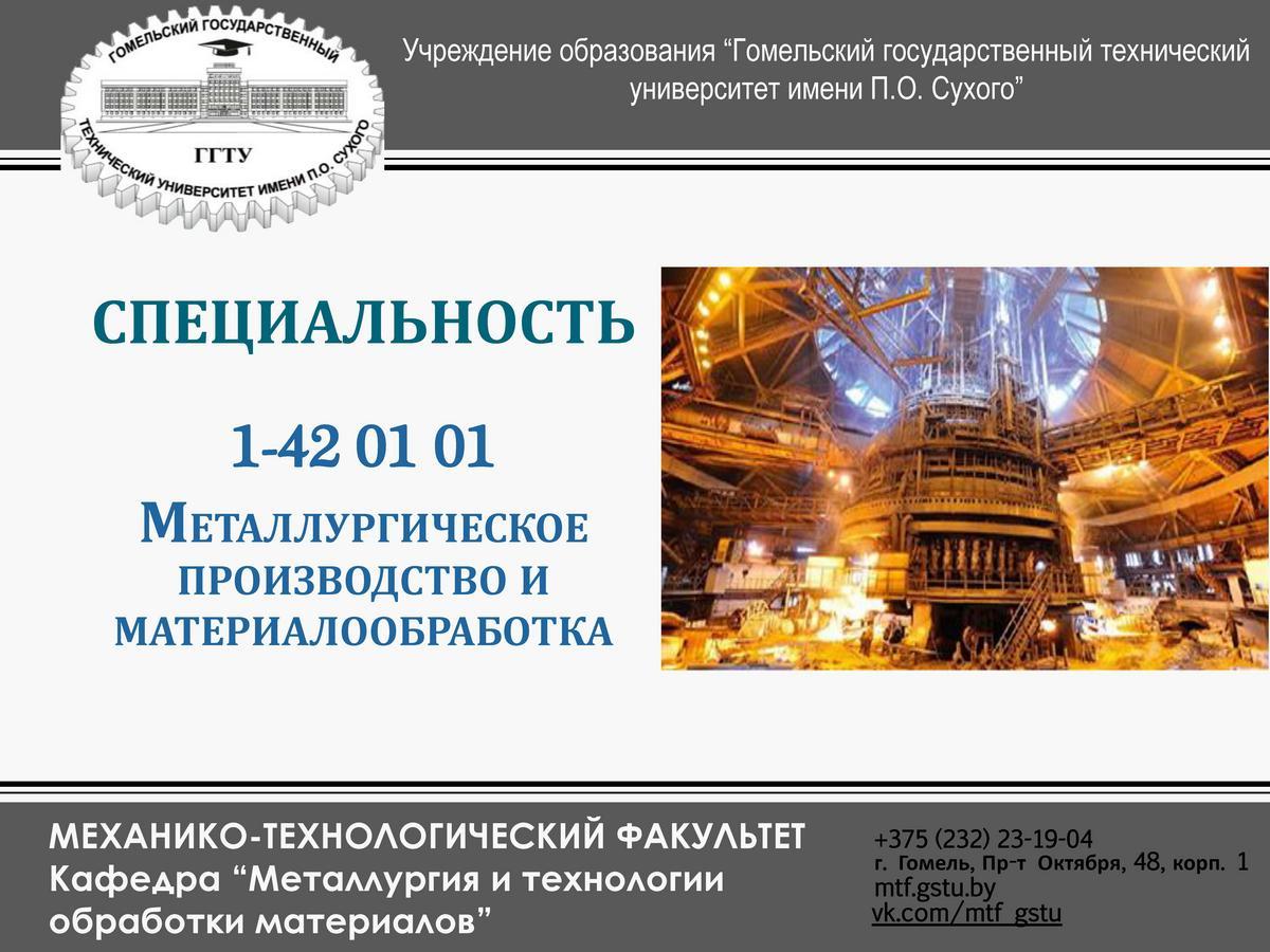prezentaciya_specialnosti_1-42_01_01_stranica_01.jpg