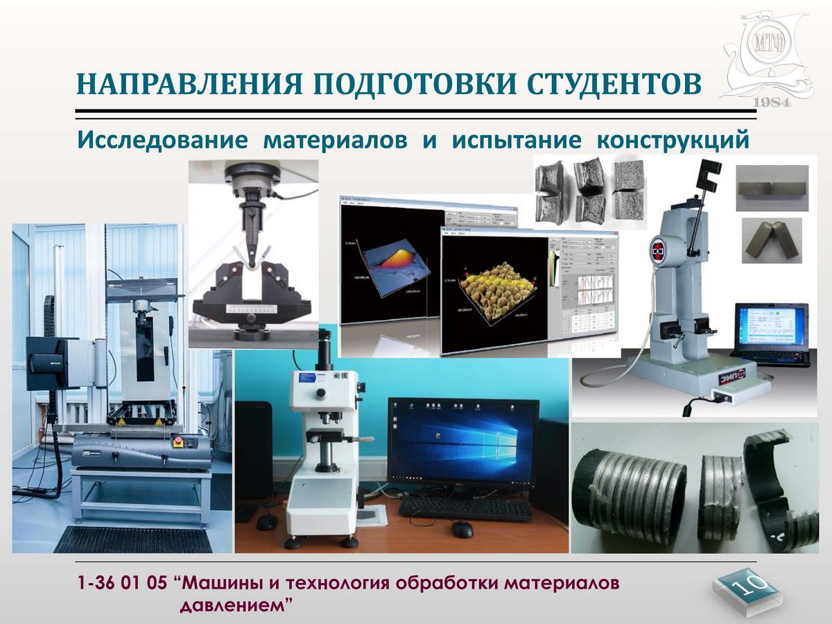 prezentaciya_specialnosti_1-36_01_05_n_stranica_10.jpg