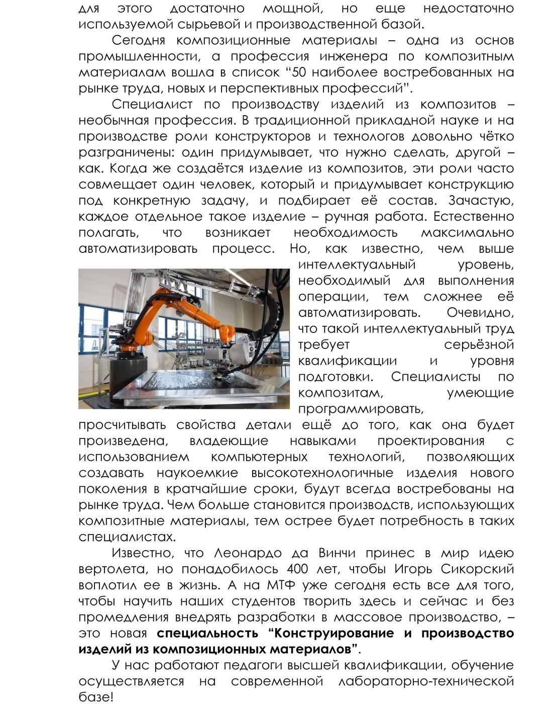 novaya_tochka_starta_na_mtf_stranica_3.jpg