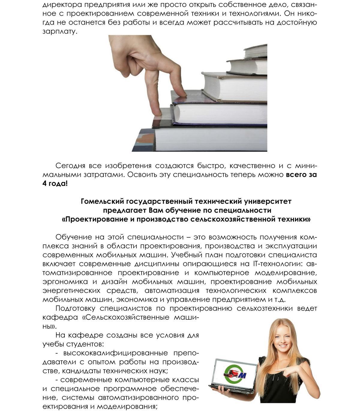 Специальность «Проектирование и производство сельскохозяйственной техники» 2
