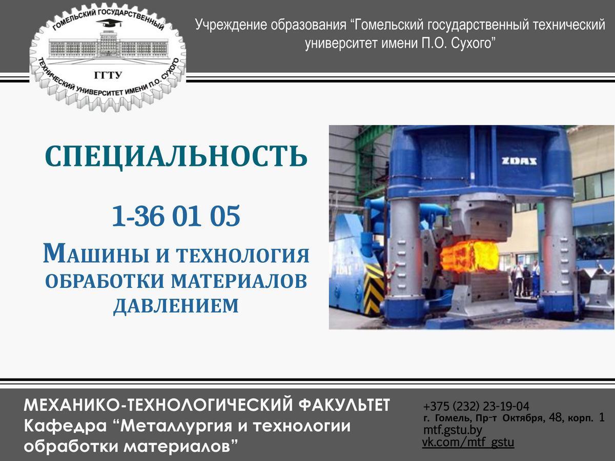 prezentaciya_specialnosti_1-36_01_05_n_stranica_01.jpg