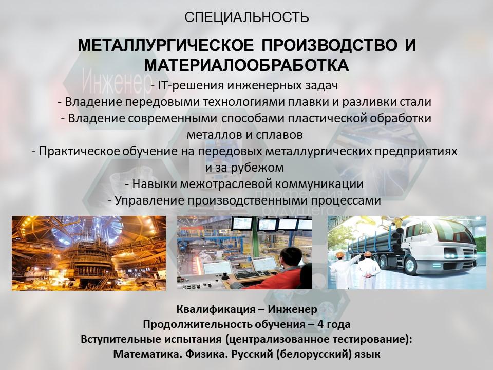 Инженер - профессия будущего 5