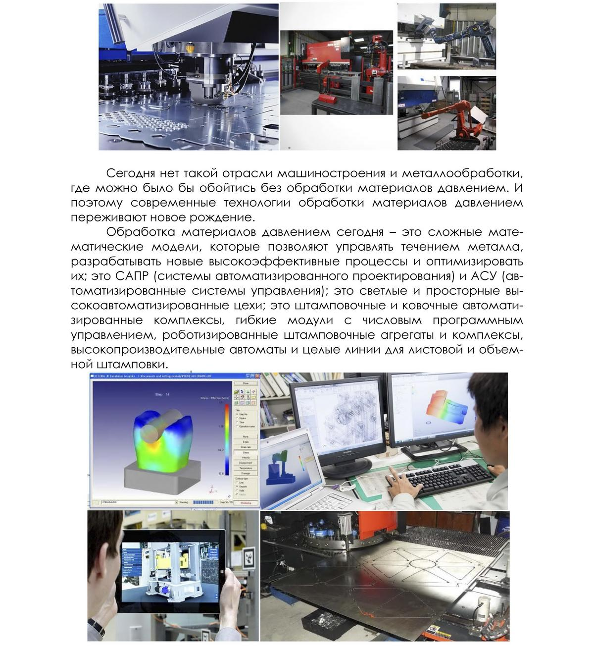 """Давленец в XXI веке - специальность """"машины и технология о бработки 3"""