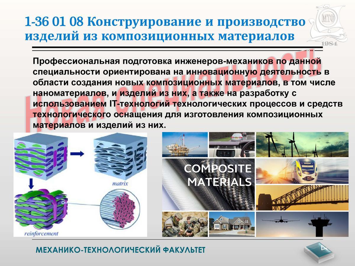 inzhener_-_professiya_budushchego_specialnost_1-36_01_08_konstruirovanie_i_proizvodstvo_izdeliy_iz_kompozicionnyh_materialov_stranica_04.jpg