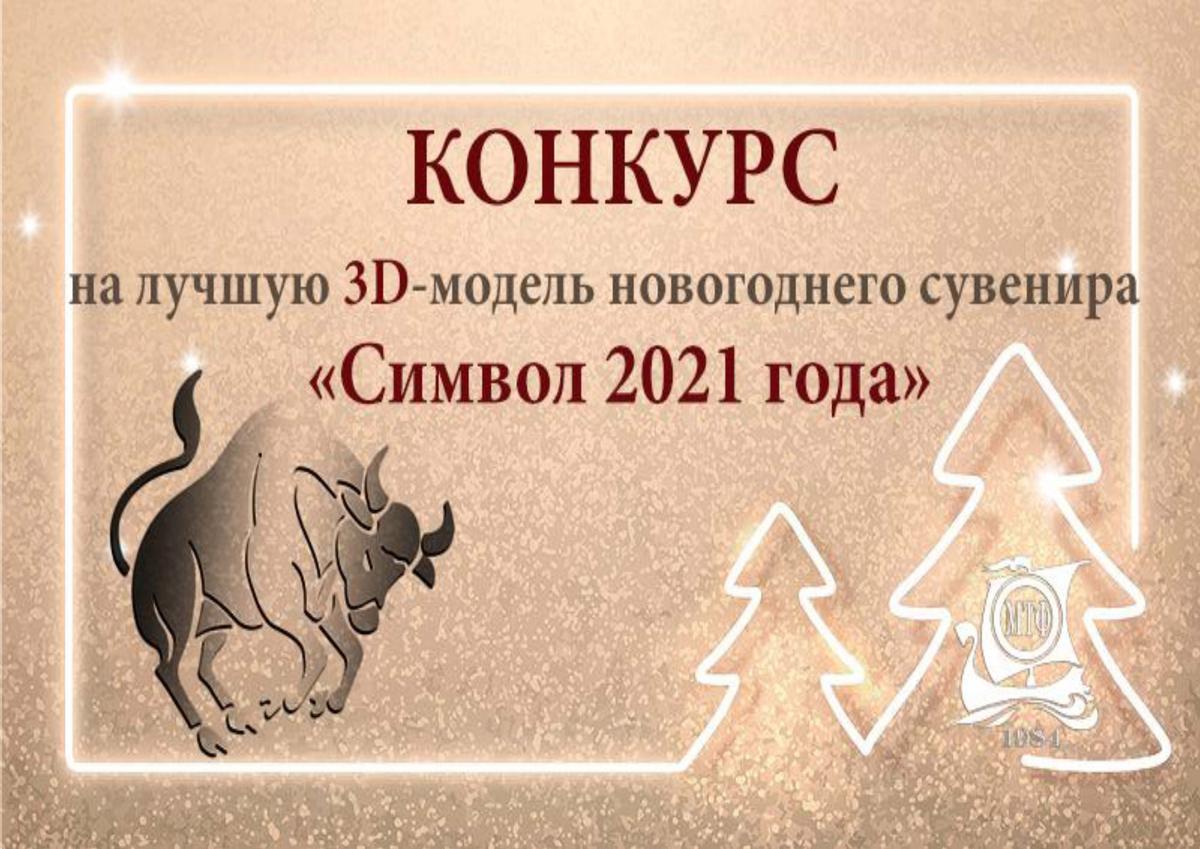 КОНКУРС на лучшую 3D-модель новогоднего сувенира 1