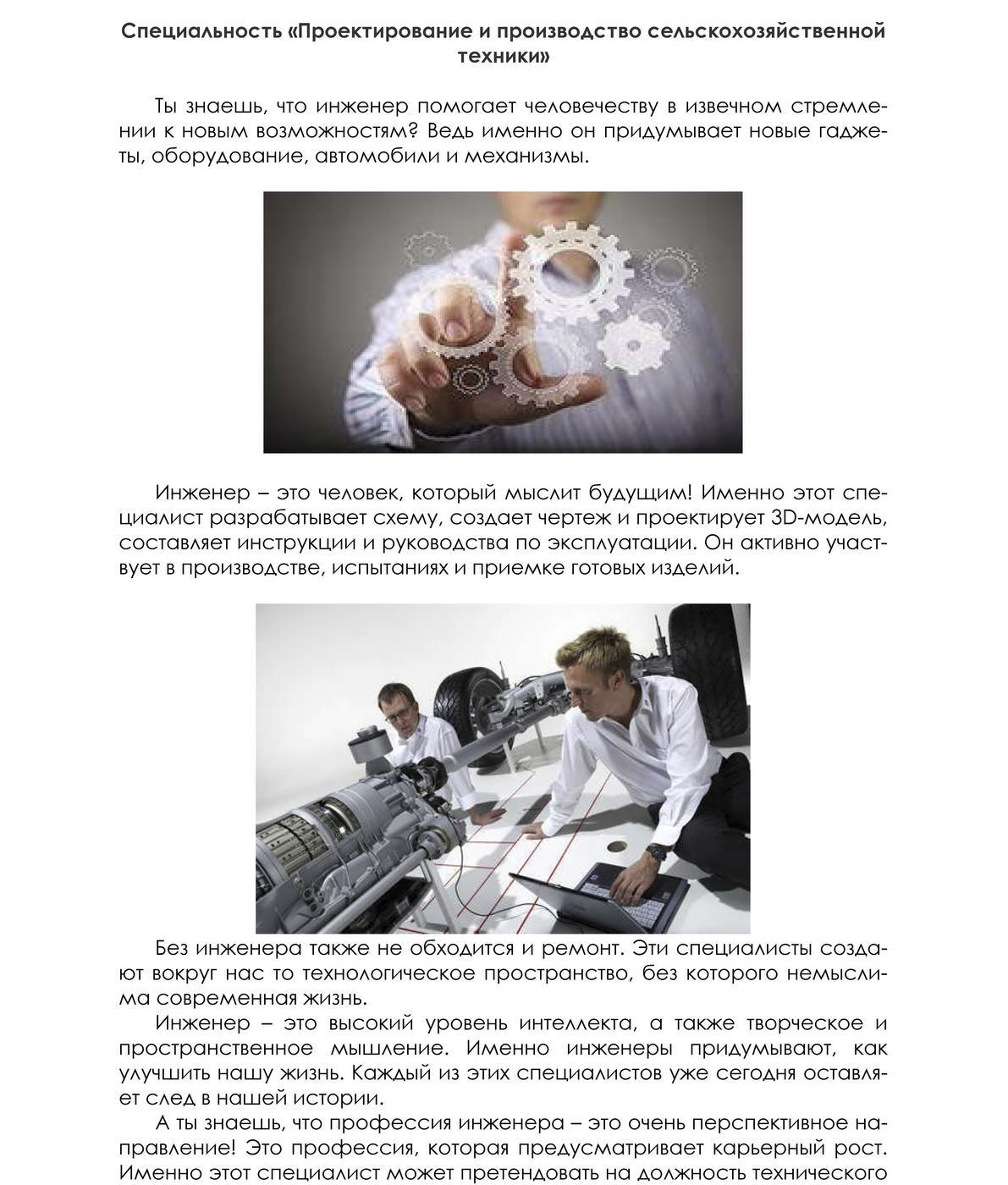 Специальность «Проектирование и производство сельскохозяйственной техники» 1