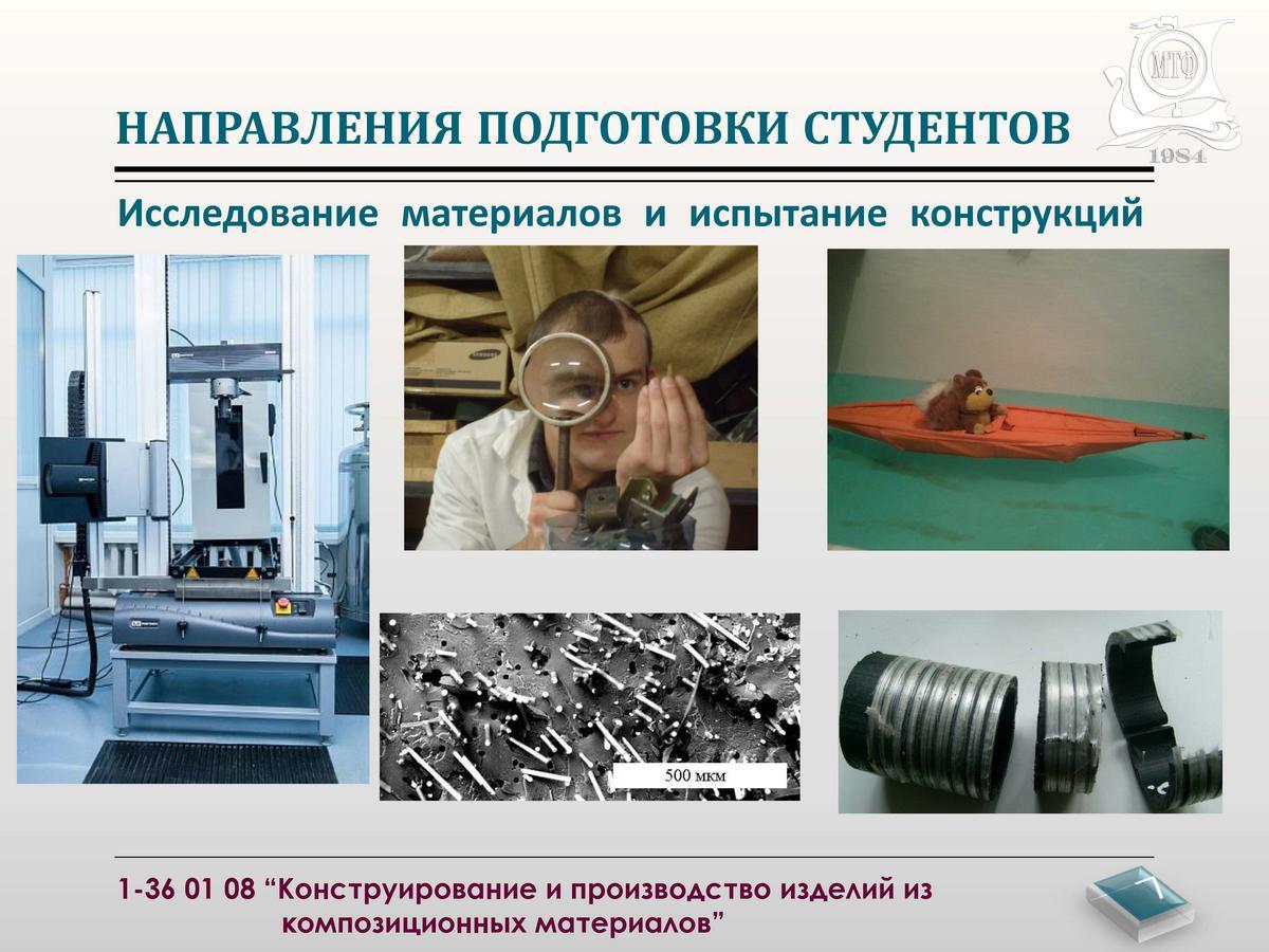 inzhener_-_professiya_budushchego_specialnost_1-36_01_08_konstruirovanie_i_proizvodstvo_izdeliy_iz_kompozicionnyh_materialov_stranica_07.jpg