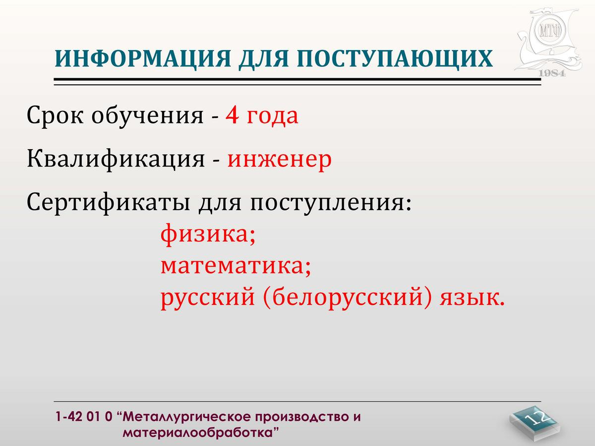 prezentaciya_specialnosti_1-42_01_01_stranica_12.jpg