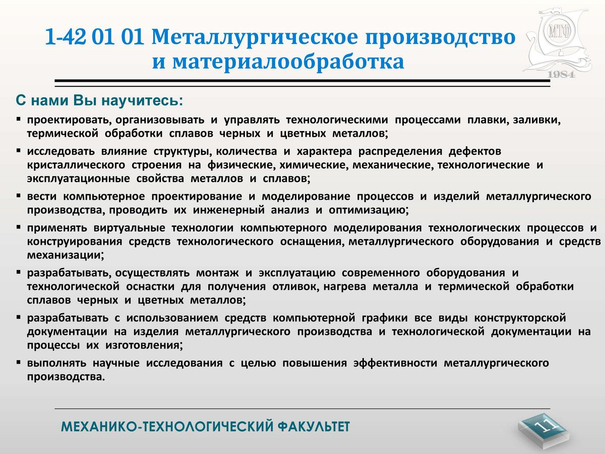 prezentaciya_specialnosti_1-42_01_01_stranica_11.jpg