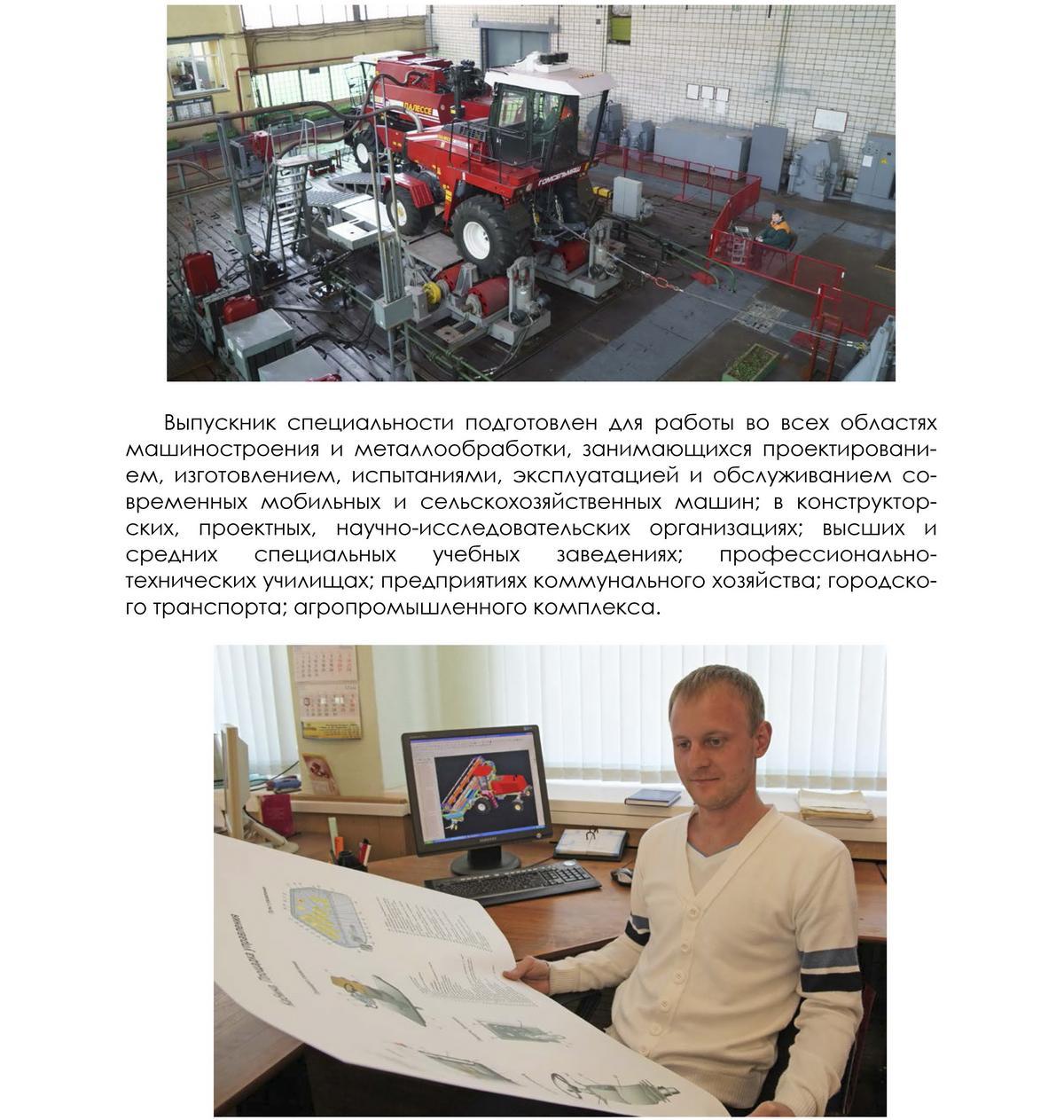 Специальность «Проектирование и производство сельскохозяйственной техники» 4