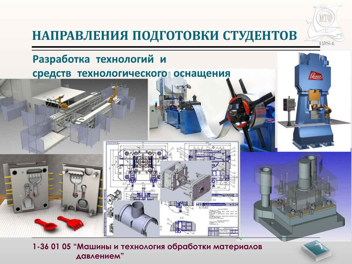 prezentaciya_specialnosti_1-36_01_05_n_stranica_07.jpg